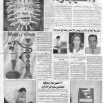 IQS-Newspaper-Arabic